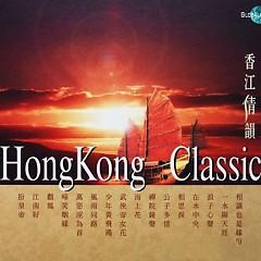 香江情韵/ The Best Hongkong Classic