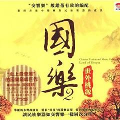 Album 国乐2-世外桃源/ Quốc Nhạc 2 - Thế Ngoại Đào Nguyên - Various Artists