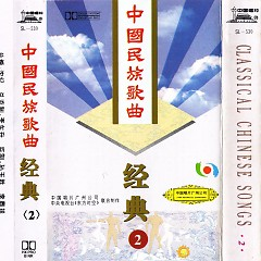 中国民族歌曲经典②/ Classical Chinese Songs 2 (CD2)