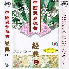 中国民族歌曲经典③/ Classical Chinese Songs 3 (CD1)