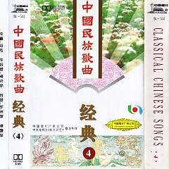 中国民族歌曲经典④/ Classical Chinese Songs 4 (CD2)