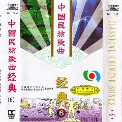 中国民族歌曲经典⑥/ Classical Chinese Songs 6 (CD2)