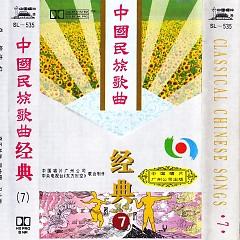 中国民族歌曲经典⑦/ Classical Chinese Songs 7 (CD1)
