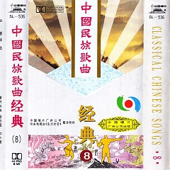 中国民族歌曲经典⑧/ Classical Chinese Songs 8 (CD2)
