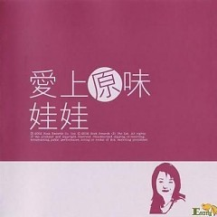 爱上原味/ Yêu Mùi Vị Nguyên Chất (CD1) - Búp Bê