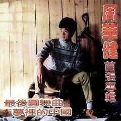 最后圆舞曲/ Khúc Viên Vũ Cuối Cùng - Châu Hoa Kiện