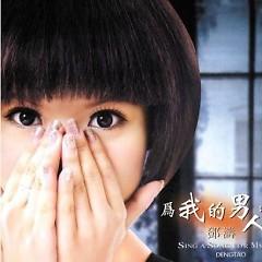 为我的男人唱情歌/ Hát Tình Ca Vì Người Đàn Ông Của Tôi - Đặng Đào