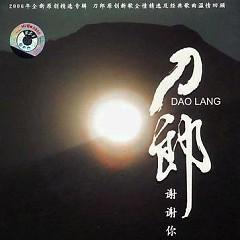 谢谢你(新歌+精选)/ Cảm Ơn Em (Nhạc Mới + Tuyển Chọn) - Đao Lang