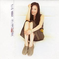 台湾红歌/ Hồng Ca Đài Loan - Giang Huệ