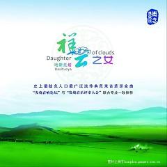 祥云之女/ Daughter Of Clouds
