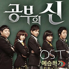 God Of Study OST - Part1