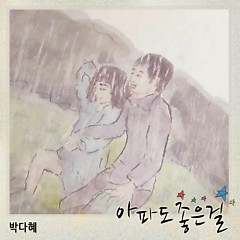 The Stars Are Shining OST Part.10