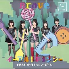 Iiaru! Kyonshi feat. Haohao! Kyonshi Girl / Brave
