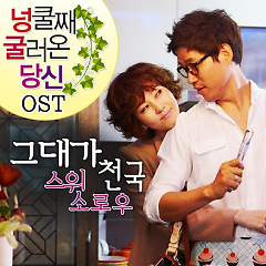 Unexpected You OST Part 1