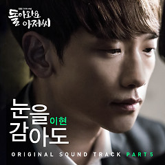 Come Back Mister OST Part.5