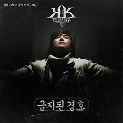 Waseda Yoo Se Yoon Eleventh Story (Single) - Yoo Se Yoon