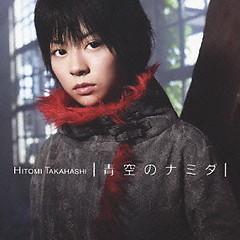 青空のナミダ (Aozora no Namida) - Hitomi Takahashi