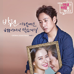 My Wife's Having An Affair This Week OST Part.1 - Park Won