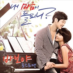 Can You Hear My Heart OST Part.4 - Post Men