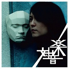 対音楽 (Tai Ongaku)