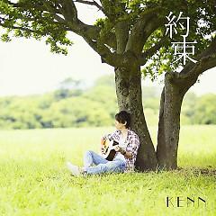 Meiji Toukyourenka ~Hanakyou no Gensoukyoku~ (Movie) Theme Song: Yakusoku - KENN