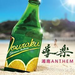 湘南Anthem (Shonan Anthem)
