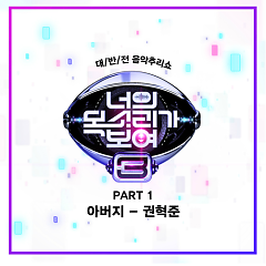 I Can See Your Voice 3 Part.1 - Kwon Hyuk Jun