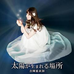 Taiyo ga Umameru Basho - Yoshioka Aika