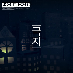 The End Of The Earth - Phonebooth