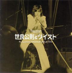My Recommendations Masanori Sera & Twist (CD2) - Masanori Sera & Twist