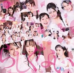 らしくない (Rashikunai)  - NMB48
