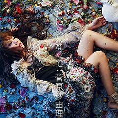 素直になれなくて (Sunao ni Narenakute)  - Sayuri Sugawara