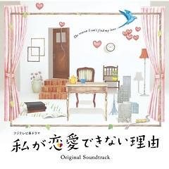 私が恋愛できない理由 (Watashi Ga Renai Dekinai Riyuu) Original Soundtrack