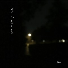 You And Me And Us (Single) - Pius