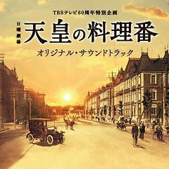 Tenno no Ryori Ban (TV Series) Original Soundtrack  - Takefumi Haketa