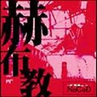 Aka Fukyou - NoGoD