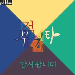 Thank You (Single) - PD Blue