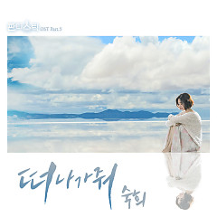 Fantastic OST Part.5