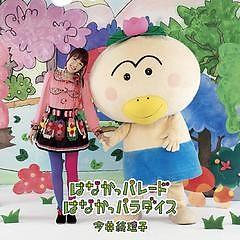 Hanakapparade/Hanakapparadise - Imai Eriko