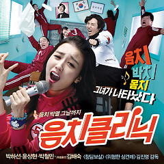 Tone-Deaf Clinic OST Part.1 - Yoon Sang Hyun