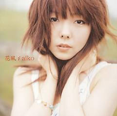 花風(Hana Kaze)