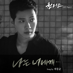 Wanted OST Part.2 - Ha Dong Kyun