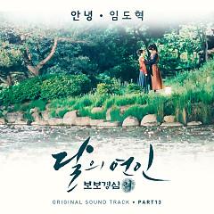 Moon Lovers : Scarlet Heart Ryo OST Part.13