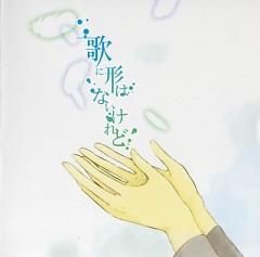 歌 に 形 は ない けれど - doriko