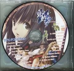 Seinarukana -Orichalcum no Na no Moto ni- Sound Collection CD2