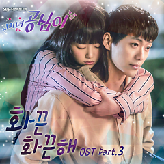 Beautiful Gong Shim OST Part.3