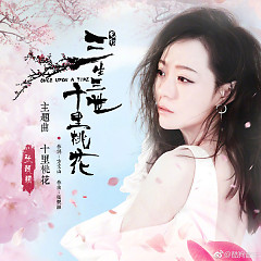 Thập Lý Đào Hoa (十里桃花) - Trương Lương Dĩnh