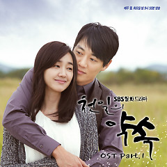 A Thousand Days' Promise OST Part.1