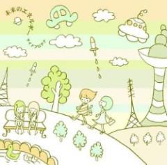 未来のエネルギー (Mirai no Energy)