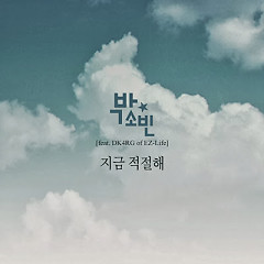 Jigeum Jeokjeolhae (지금 적절해)
